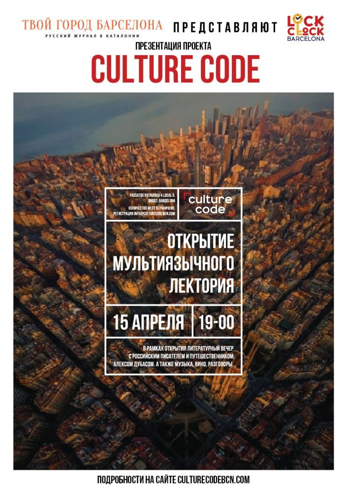 Открытие проекта Culture code