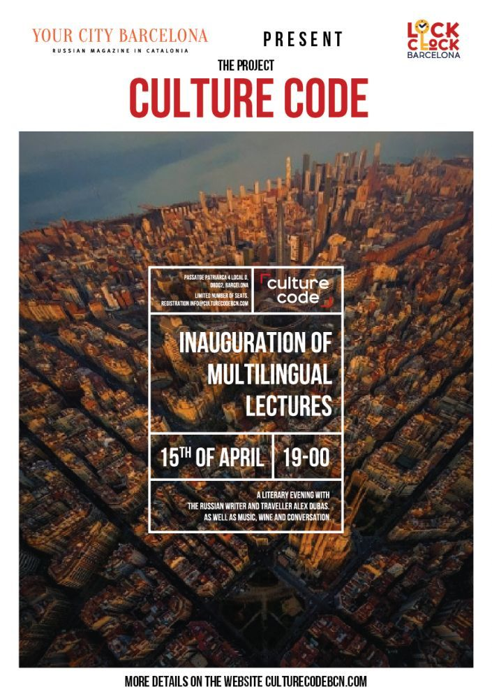 Inauguration of the project Culture Code